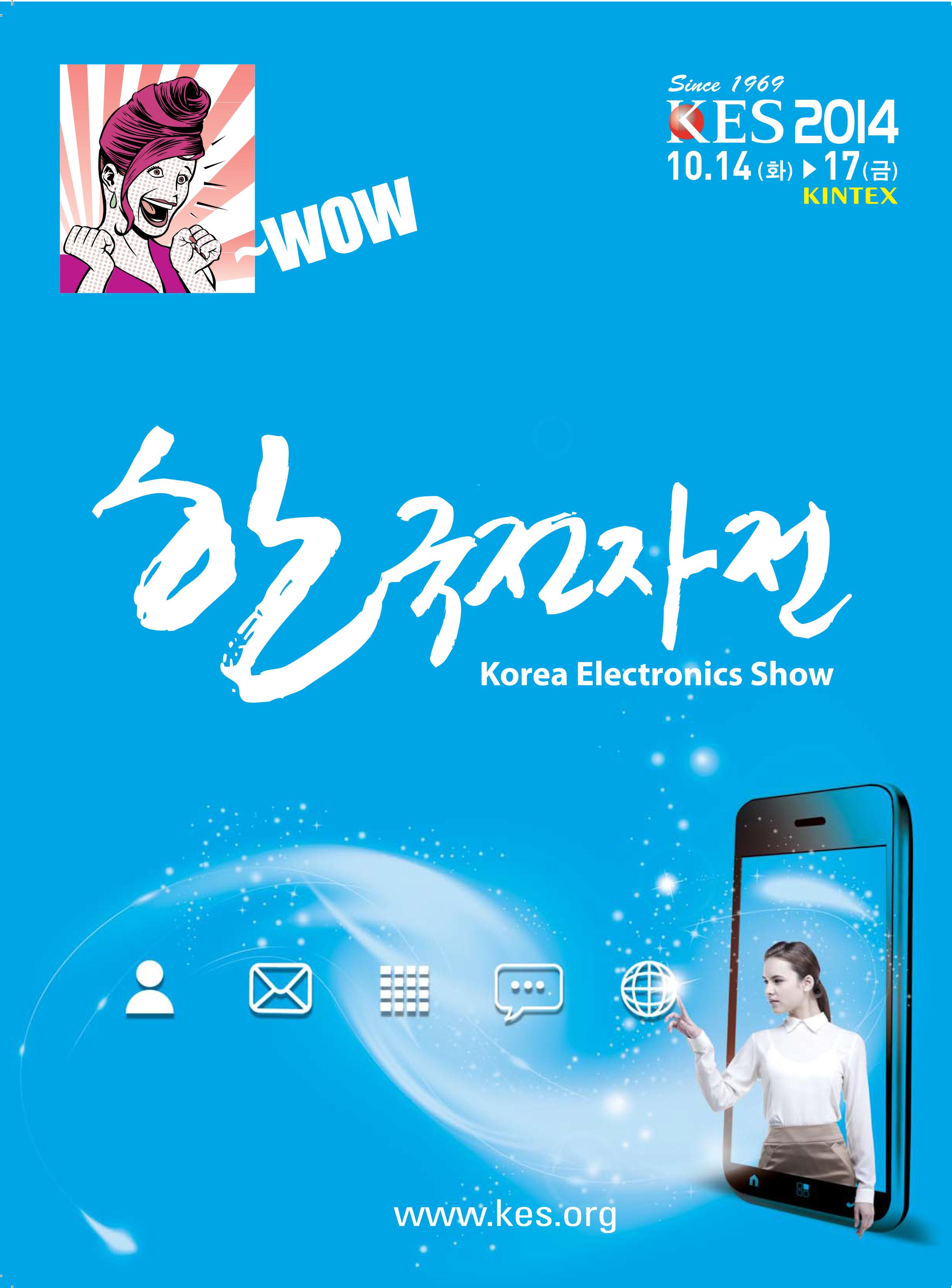 KES 2014 한국전자전 포스터.jpg